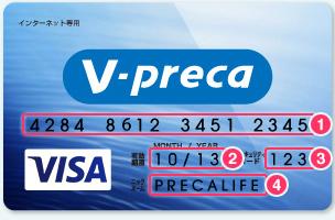V-Preca虚拟卡