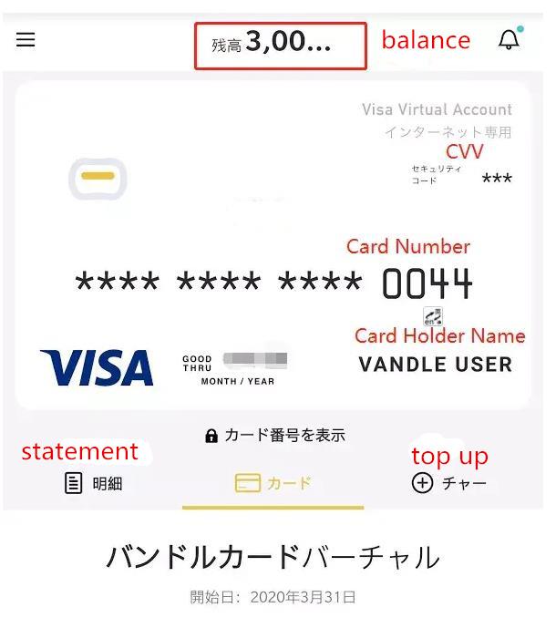 Vandle虚拟信用卡