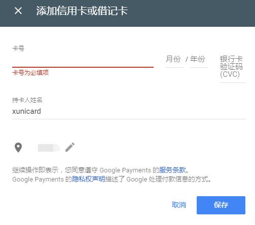 谷歌虚拟信用卡