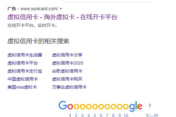 谷歌ADS3