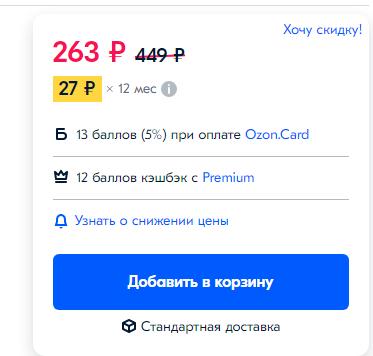 ozon虚拟信用卡