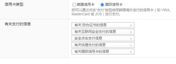 11street虚拟信用卡
